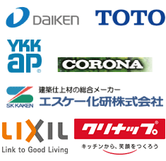 取扱メーカー DAIKEN, TOTO, YKK ap, CORONA, エスケー化研株式会社, LIXIL, クリナップ