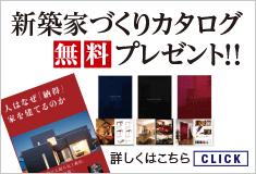 新築家づくりカタログ 無料プレゼント!!