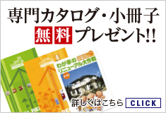 専門カタログ・小冊子 無料プレゼント!!
