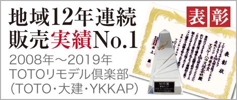 地域5年連続 販売実績No.1 2008年〜2012年 TOTOリモデル倶楽部(TOTO・大建・YKKAP)