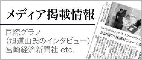 メディア掲載情報 国際グラフ(旭道山氏のインタビュー)宮崎経済新聞社 etc.
