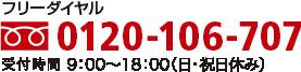 フリーダイヤル 0120-106-707 受付時間9:00〜21:00(火曜のみ〜17:00)