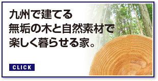 九州で建てる無垢の木と自然素材で楽しく暮らせる家。