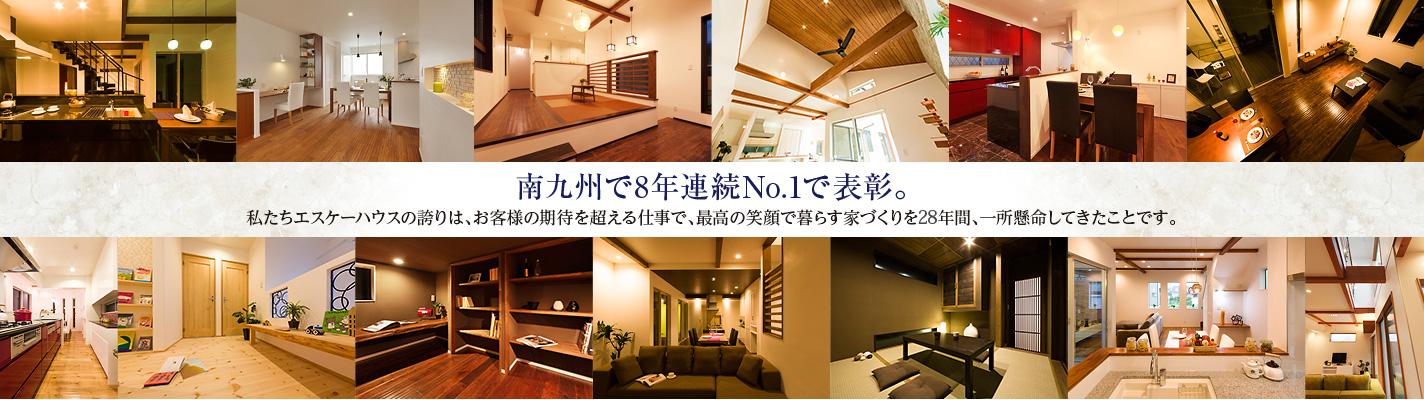 南九州で5年連続No.1で表彰。私たちエスケーハウスの誇りは、お客様の期待を超える仕事で、最高の笑顔で暮らす家づくりを25年間、一所懸命してきたことです。