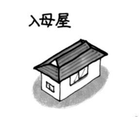 屋根の形状入母屋