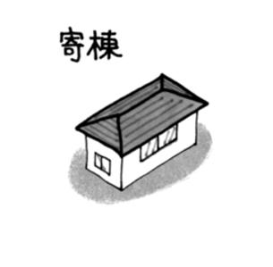 屋根の形状 寄棟