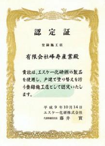 ※平成15年に有限会社峰寿産業から社名変更し、エスケーハウス株式会社になりました。