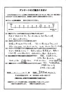宮-243(宮崎市・匿名希望様)