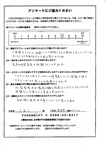 宮-244(宮崎市・匿名希望様)