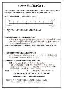 鹿-94(姶良市・匿名希望様)
