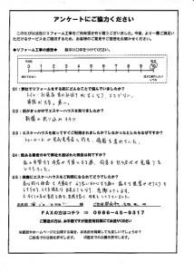 宮-249(都城市・匿名希望様)