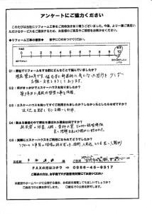 宮-247(宮崎市・匿名希望様)