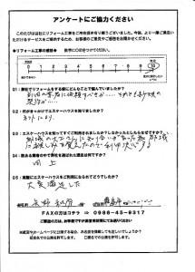 宮-248(霧島市・矢野様)