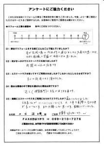 鹿-97(日置市・匿名希望様)