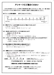 鹿-103(鹿児島市・萩原様)