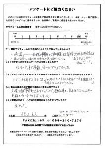 鹿-104(大野城市・信乃様)