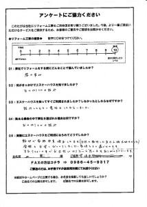 宮-253(宮崎市・匿名希望様)