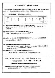 宮-256(宮崎市・後藤様)