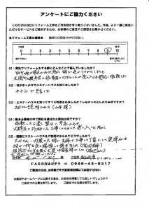 宮-254(都城市・匿名希望様)