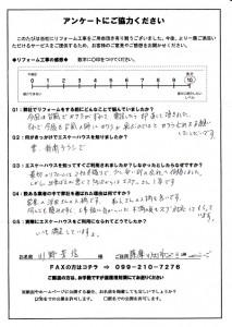 鹿-107(薩摩川内市・川野様)
