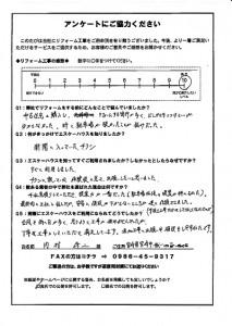宮-260(宮崎市・内村様)