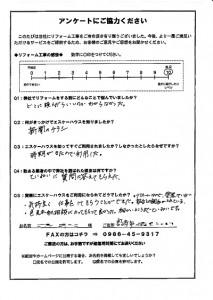 宮-266(宮崎市・匿名希望様)