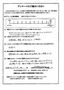 宮-267(東諸県郡・匿名希望様)