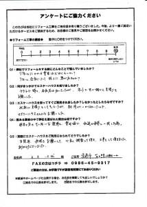 宮-271(宮崎市・匿名希望様)