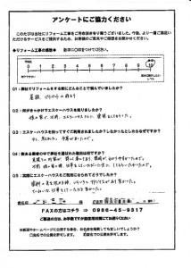 宮-272(霧島市・匿名希望様)