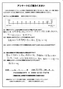 鹿-118(阿久根市・匿名希望様)