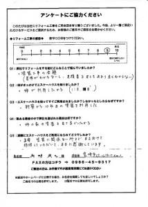 宮-270(宮崎市・匿名希望様)