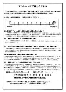鹿-117(鹿児島市・貴嶋様)