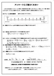 鹿-125(阿久根市・匿名希望様)