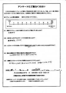宮-275(宮崎市・匿名希望様)
