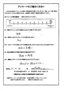 宮-279(宮崎市・匿名希望様)