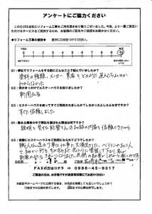 宮-280(宮崎市・匿名希望様)