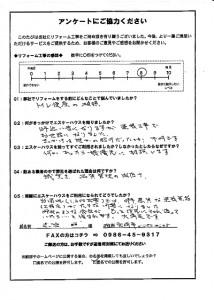 宮-276(宮崎市・匿名希望様)