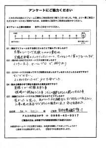 宮-284(宮崎市・匿名希望様)