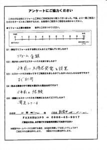 宮-285(児湯郡・匿名希望様)