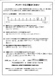鹿-129(日置市・匿名希望様)