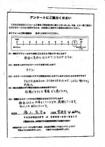 宮-283(宮崎市・福山様)