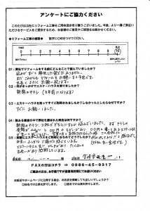 宮-281(宮崎市・匿名希望様)