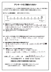 鹿-137(鹿児島市・匿名希望様)