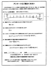 宮-286(宮崎市・匿名希望様)