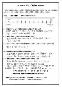 鹿-138(日置市・福永様)