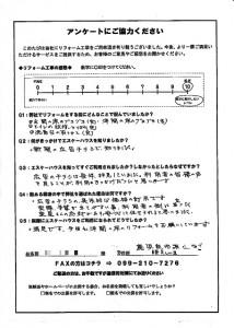 鹿-136(鹿児島市・匿名希望様)