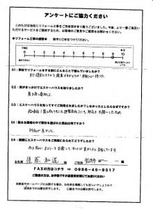 宮-299(宮崎市・後藤様)
