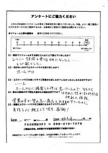 鹿-165(姶良市・匿名希望様)