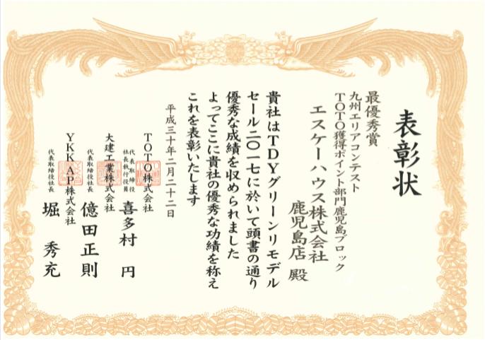 TOTO鹿児島 賞状