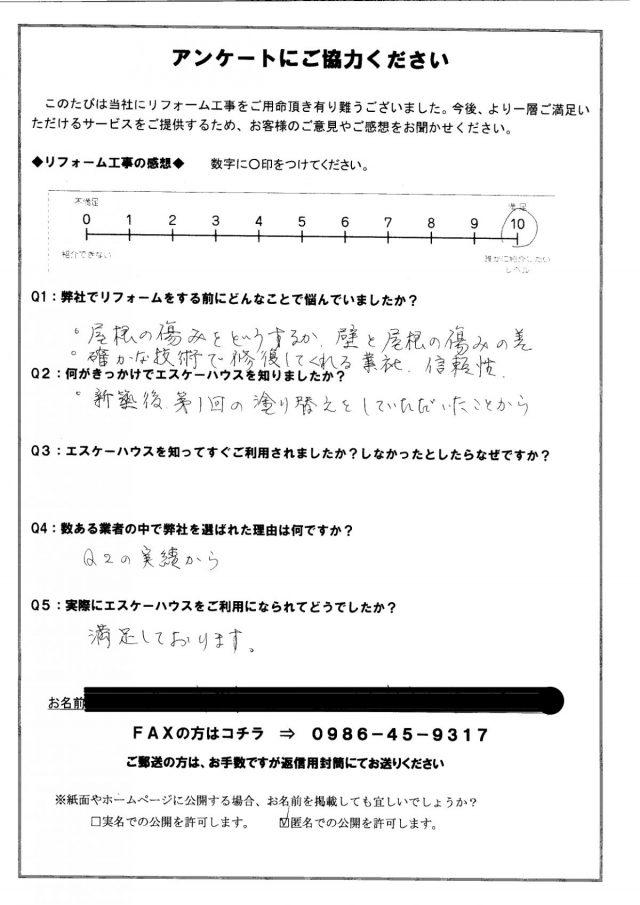 三ヶ尻邸_page-0001
